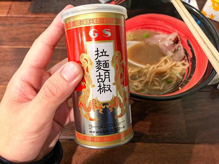 金澤拉麺gen 拉麺胡椒