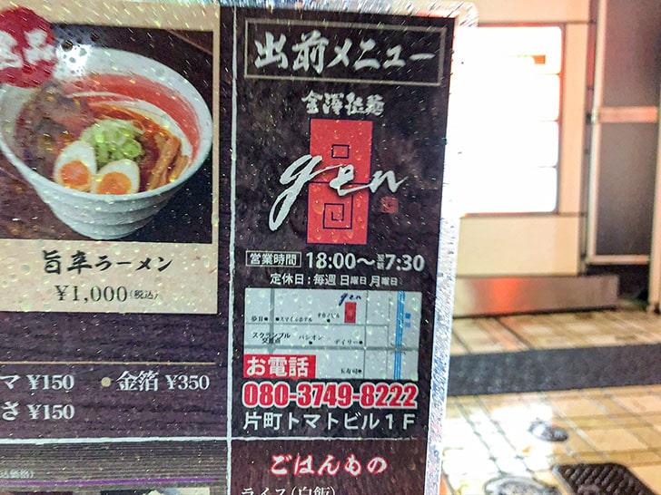 金澤拉麺gen 営業時間