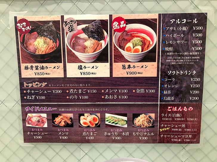 金澤拉麺gen メインメニュー