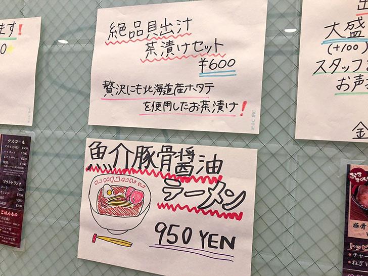 金澤拉麺gen メニュー2