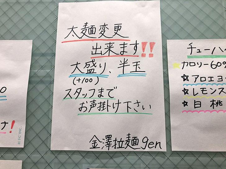 金澤拉麺gen メニュー3