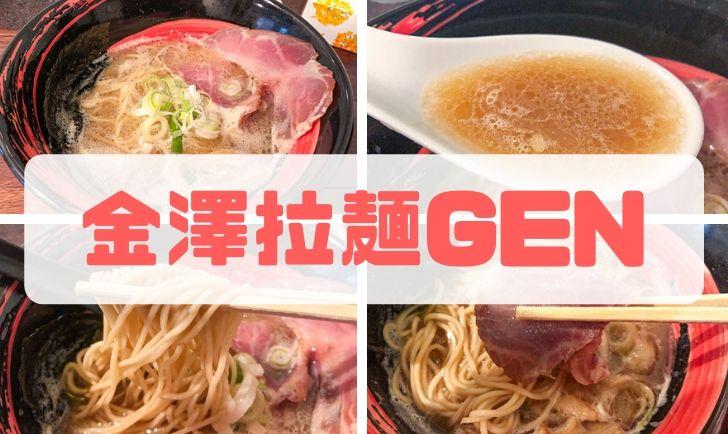 金澤拉麺genアイキャッチ画像