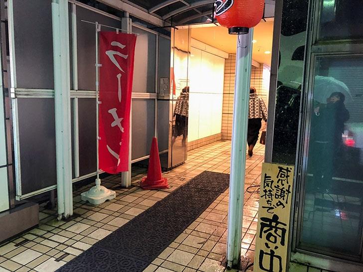 金澤拉麺gen お店の前