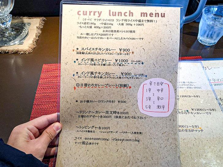 spice curry cafe KOTTA カレーランチメニュー