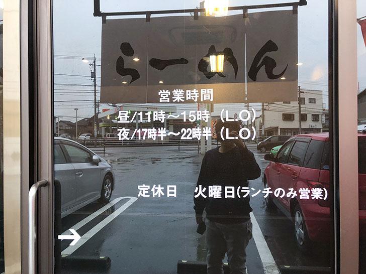 松田屋 営業時間