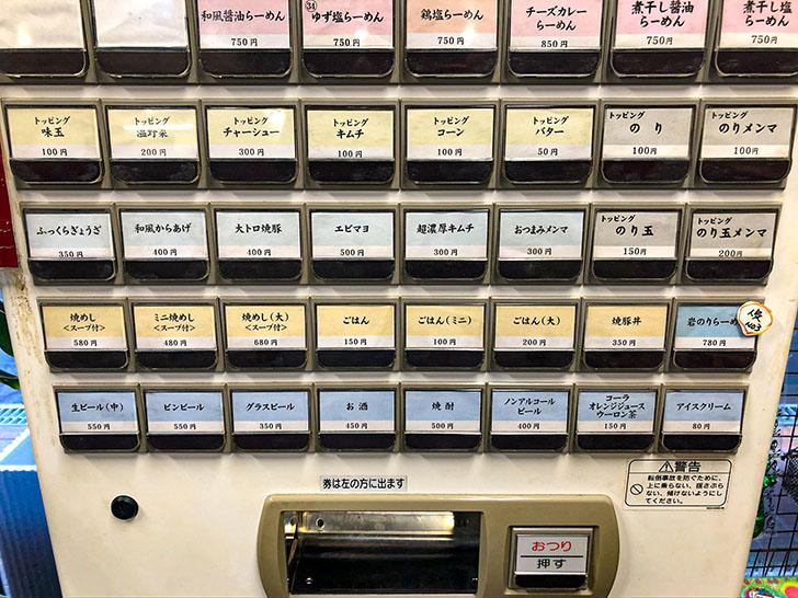 松田屋 券売機メニュー2