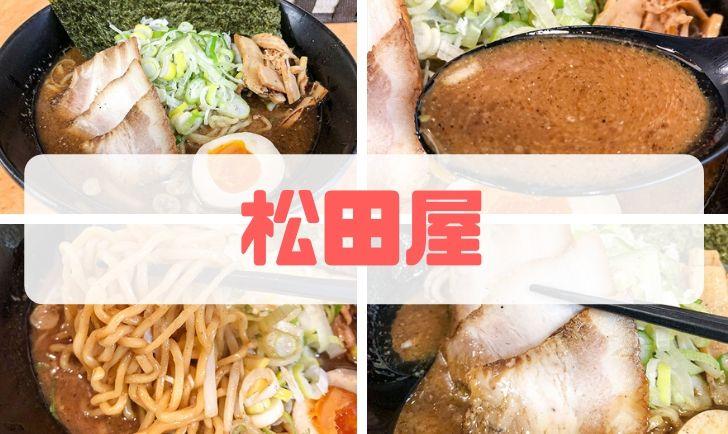 松田屋 アイキャッチ画像
