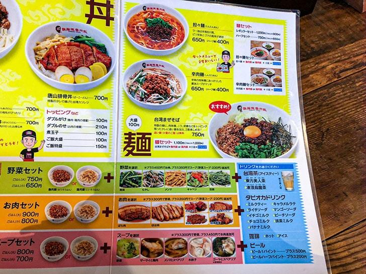 鬍鬚張魯肉飯 金沢工大前店 メニュー2