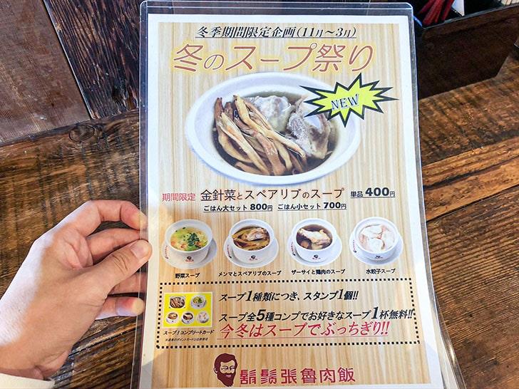 鬍鬚張魯肉飯 金沢工大前店 冬限定メニュー