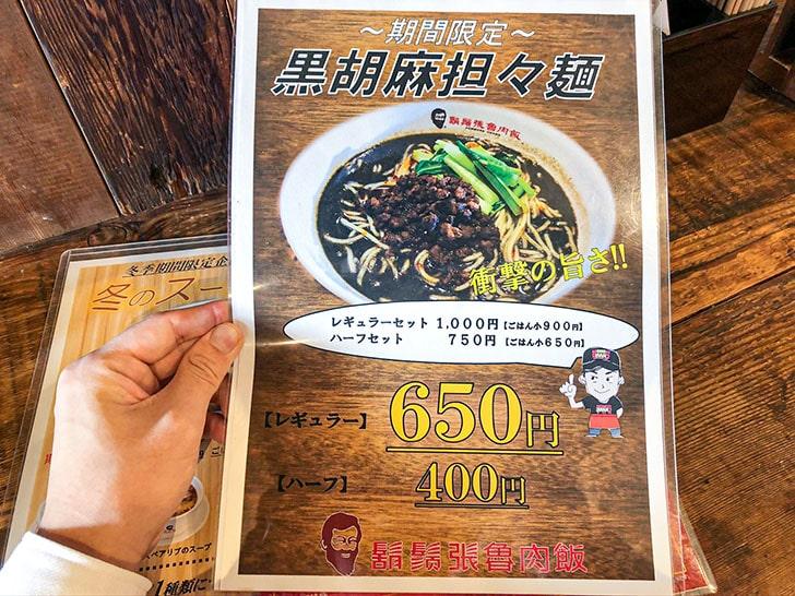 鬍鬚張魯肉飯 金沢工大前店 期間限定メニュー