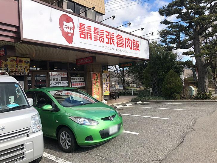 鬍鬚張魯肉飯 金沢工大前店