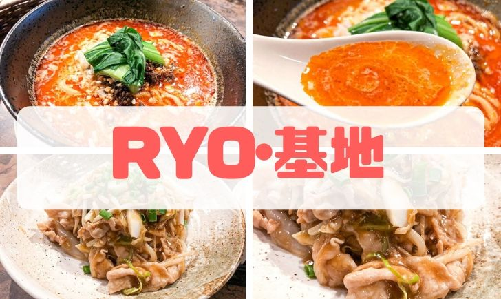 RYO・基地 アイキャッチ画像