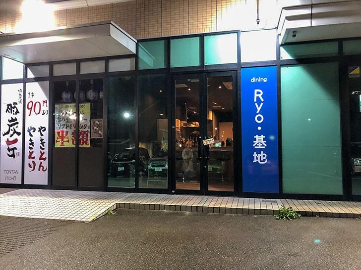RYO・基地
