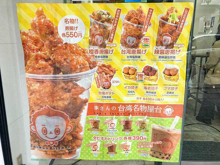 李さんの台湾名物屋台 金沢竪町店 全体メニュー