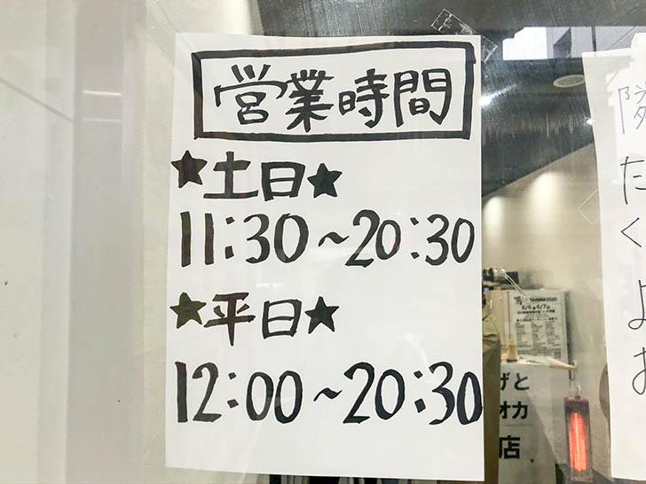 李さんの台湾名物屋台 金沢竪町店 営業時間