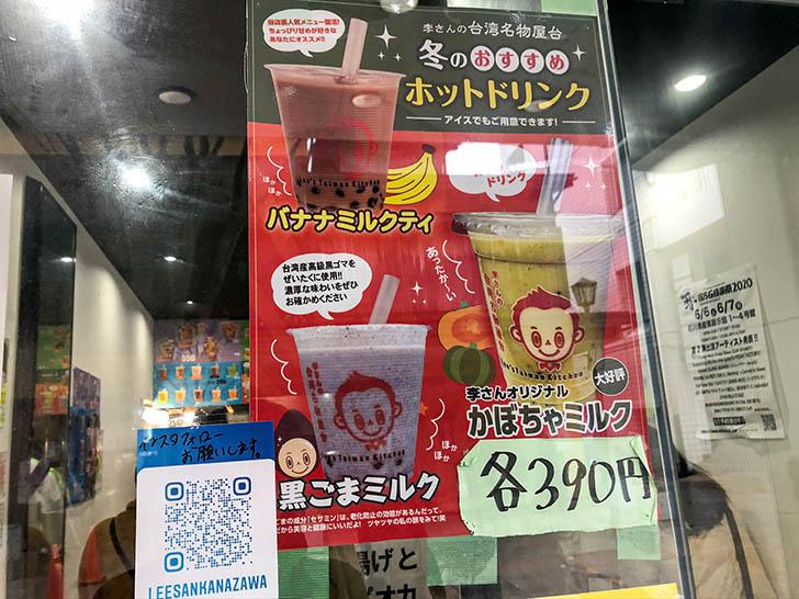 李さんの台湾名物屋台 金沢竪町店 人気のメニュー