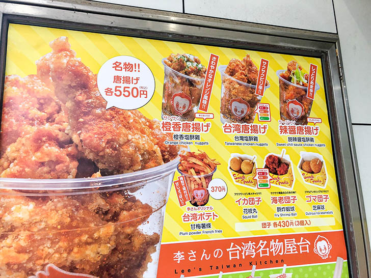 李さんの台湾名物屋台 金沢竪町店 から揚げのサイドメニュー