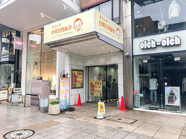 李さんの台湾名物屋台 金沢竪町店