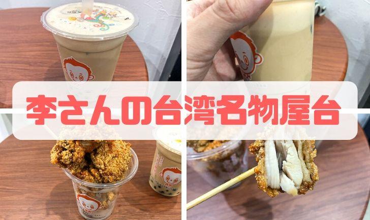 李さんの台湾名物屋台 金沢竪町店 アイキャッチ画像