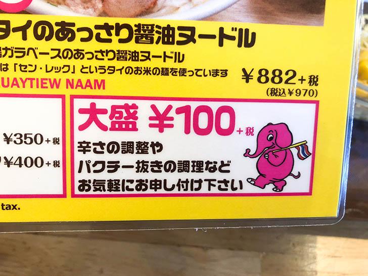 ジャークジャイタイフードセンター 大盛100円