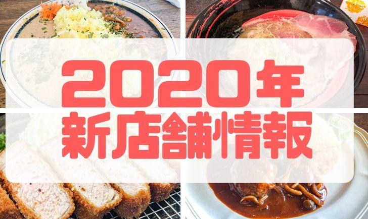 2020年新店舗情報 アイキャッチ画像