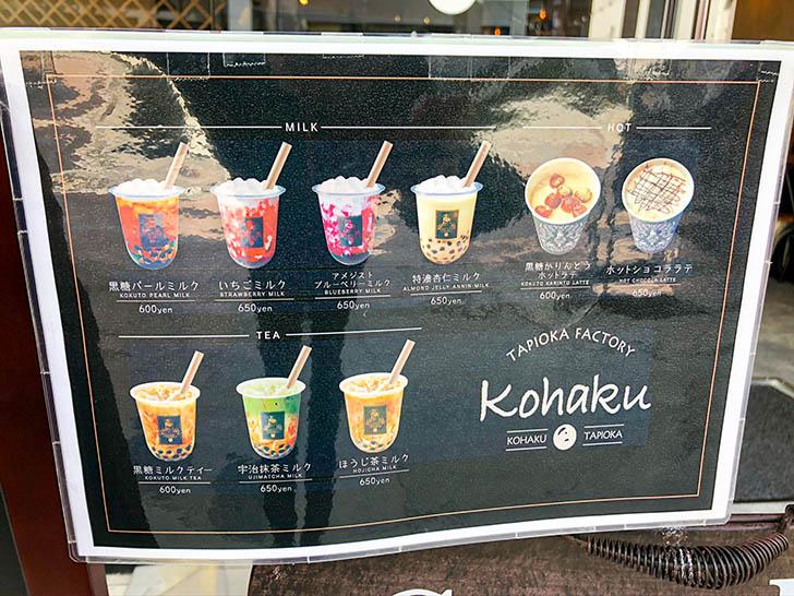 琥珀‐KOHAKU‐金沢竪町店 メニュー