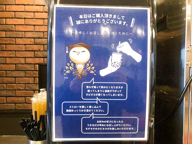 琥珀‐KOHAKU‐金沢竪町店 タピオカの食べ方