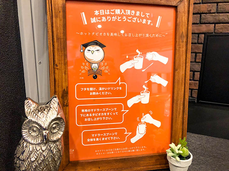 琥珀‐KOHAKU‐金沢竪町店 ホットタピオカの食べ方