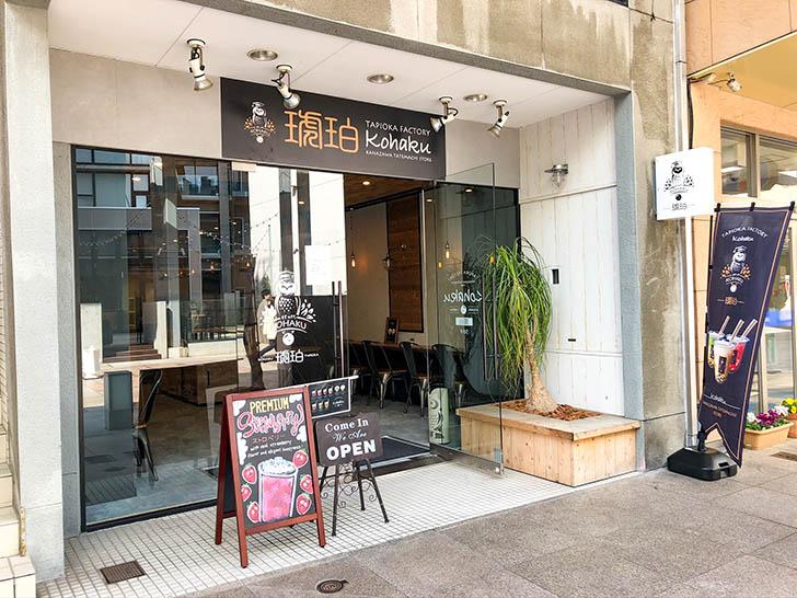 琥珀‐KOHAKU‐金沢竪町店