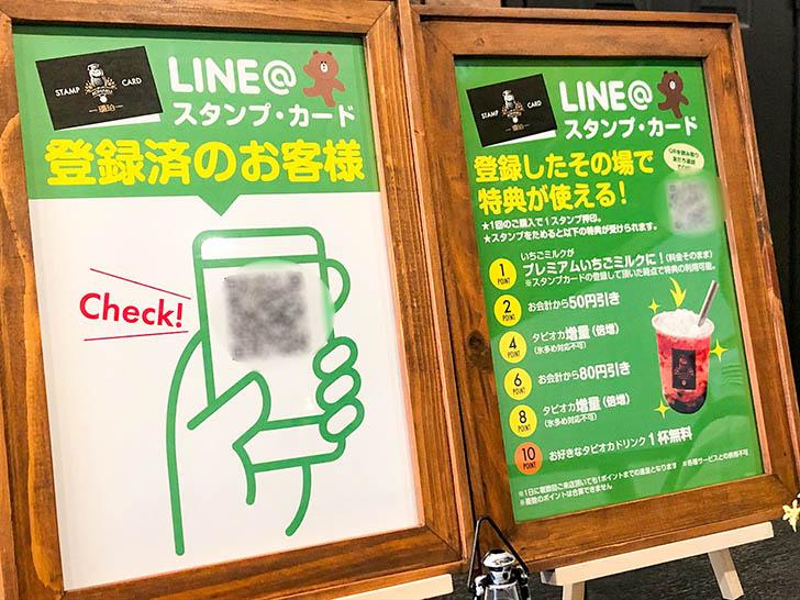 琥珀‐KOHAKU‐金沢竪町店 LINE登録