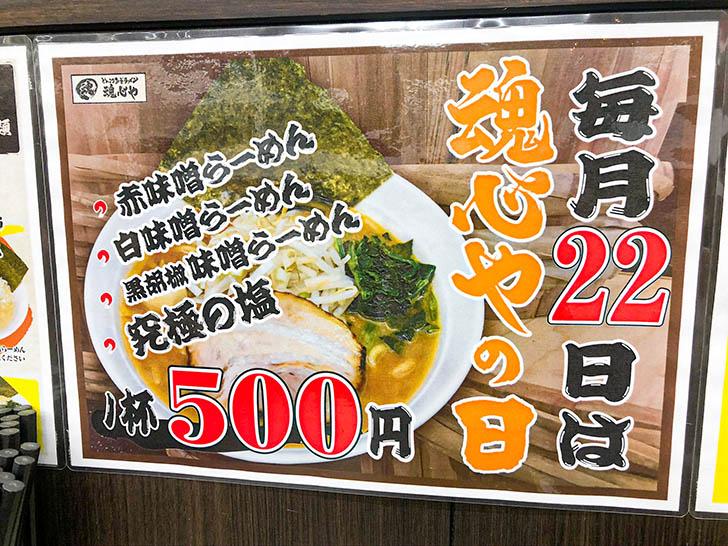 魂家や 野々市店 22日は500円