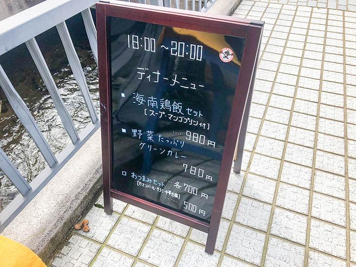 雷風 海南鶏飯(ライフーチキンライス) チリソースとチキン ディナーメニュー