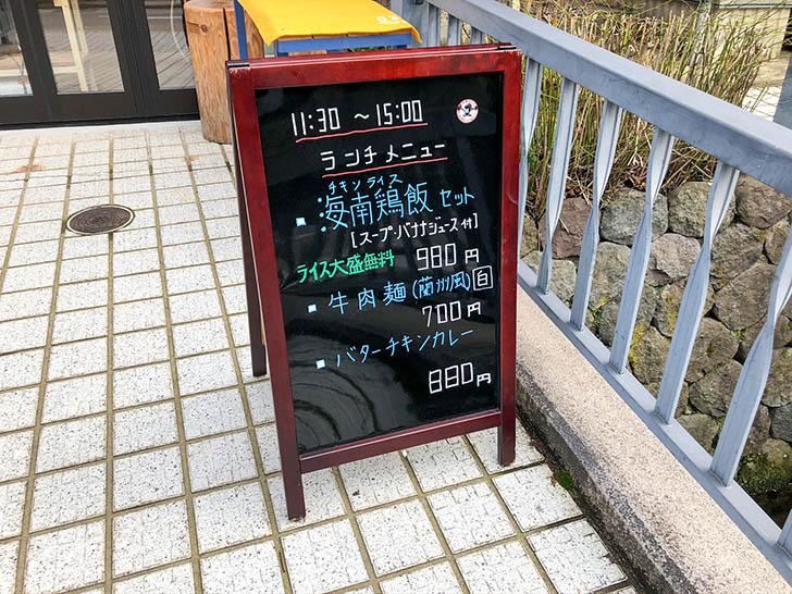 雷風 海南鶏飯(ライフーチキンライス) ランチメニュー外