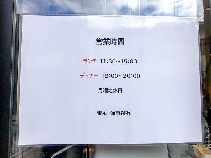 雷風 海南鶏飯(ライフーチキンライス) 営業時間
