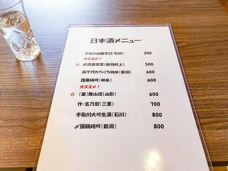 雷風 海南鶏飯(ライフーチキンライス) 日本酒メニュー