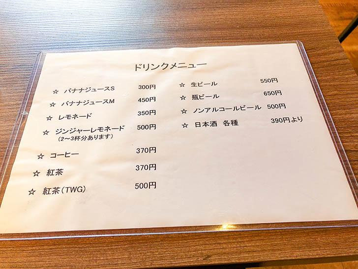 雷風 海南鶏飯(ライフーチキンライス) ドリンクメニュー