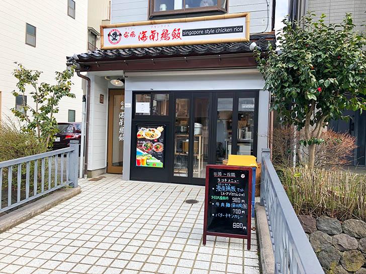 雷風 海南鶏飯(ライフーチキンライス)