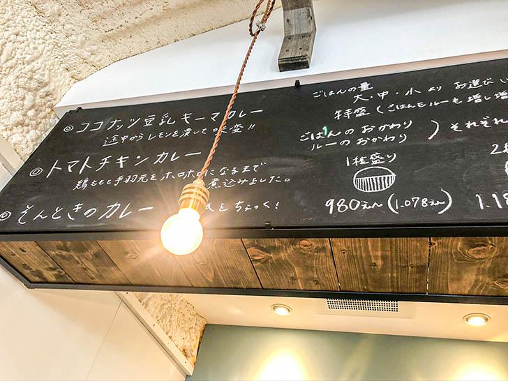 ムライ食堂 黒板メニュー
