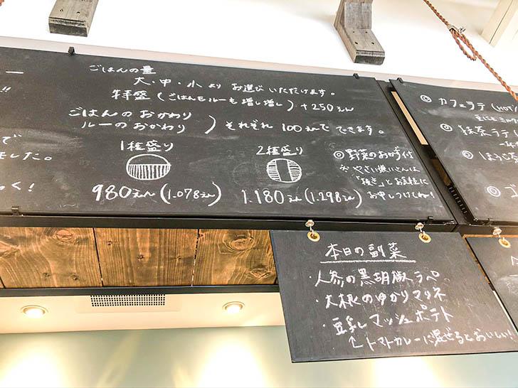 ムライ食堂 黒板メニュー2