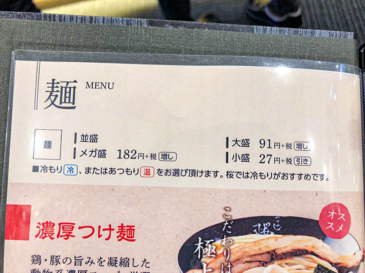 自家製麺 つけ麺桜 麺の量