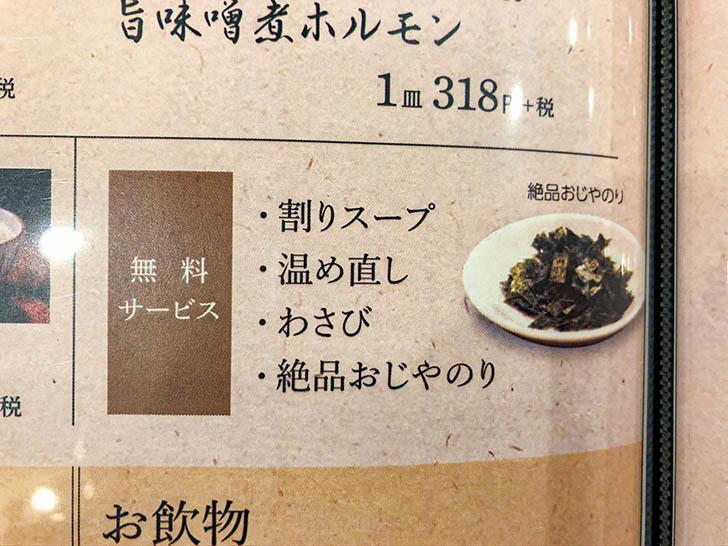 自家製麺 つけ麺桜 無料サービス