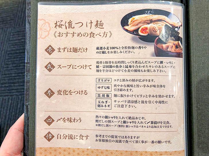自家製麺 つけ麺桜 つけ麺オススメの食べ方