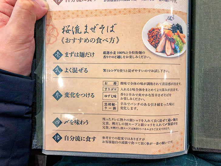 自家製麺 つけ麺桜 まぜそばオススメの食べ方