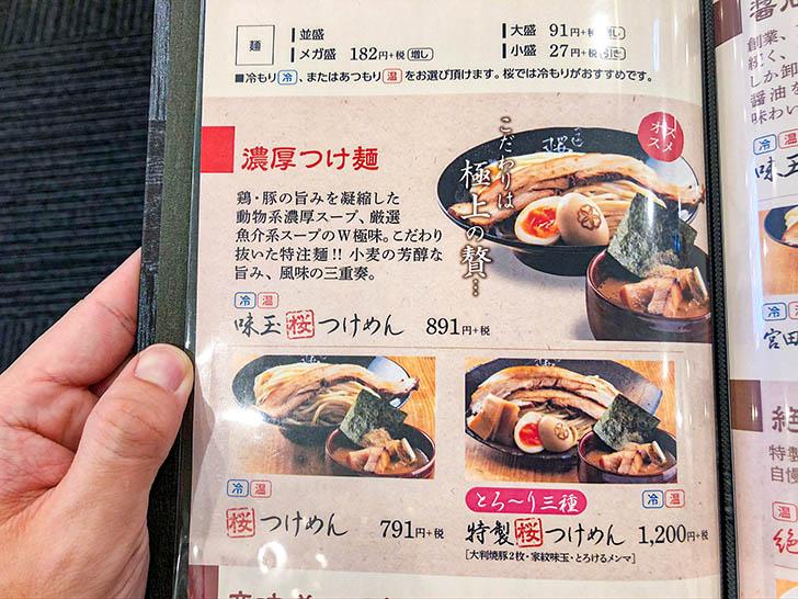 自家製麺 つけ麺桜 メニュー1