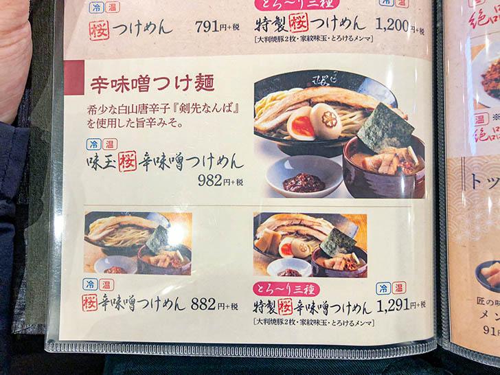 自家製麺 つけ麺桜 メニュー2