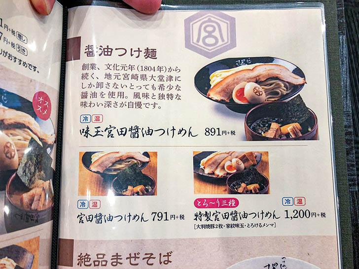 自家製麺 つけ麺桜 メニュー3