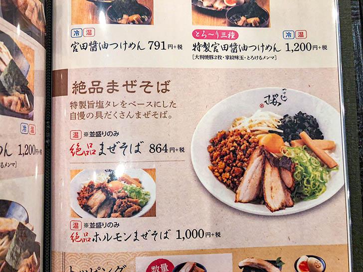 自家製麺 つけ麺桜 メニュー4
