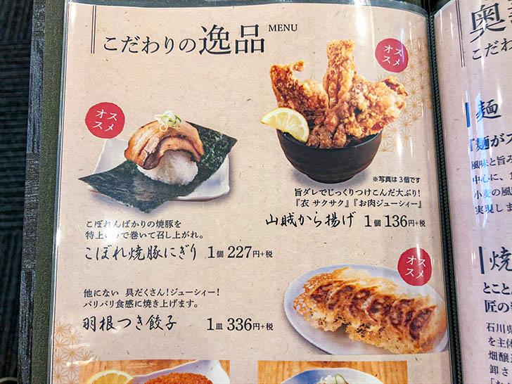 自家製麺 つけ麺桜 メニュー5