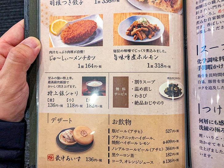 自家製麺 つけ麺桜 メニュー6