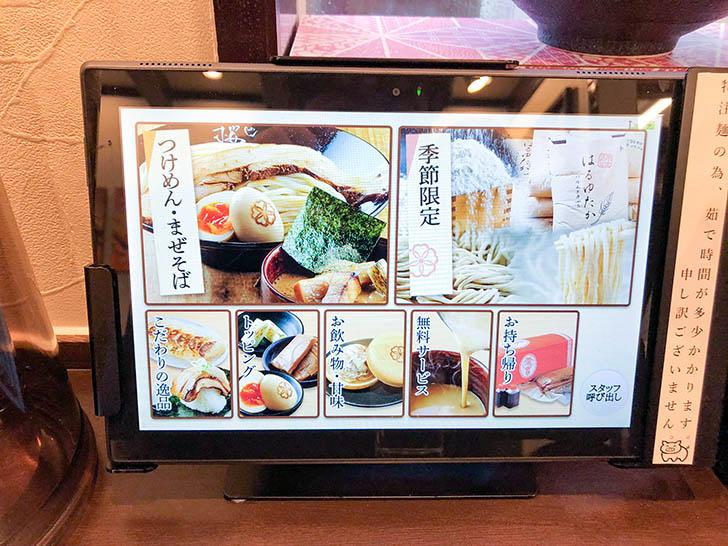 自家製麺 つけ麺桜 タッチパネル